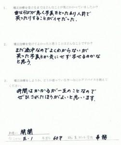 4-開聞E.I