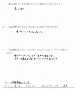 6-指宿市山川